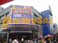 步步高王府店 (11)