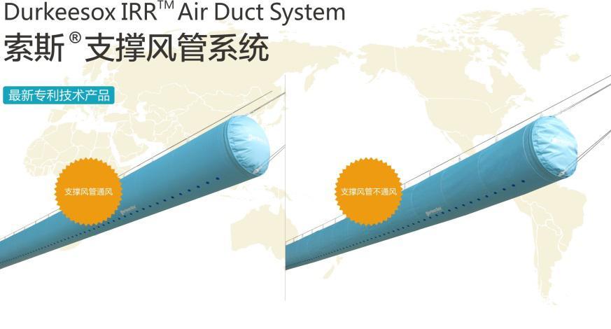 索斯支撑风管系统