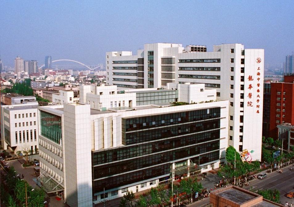 上海中医药大学附属龙华医院1