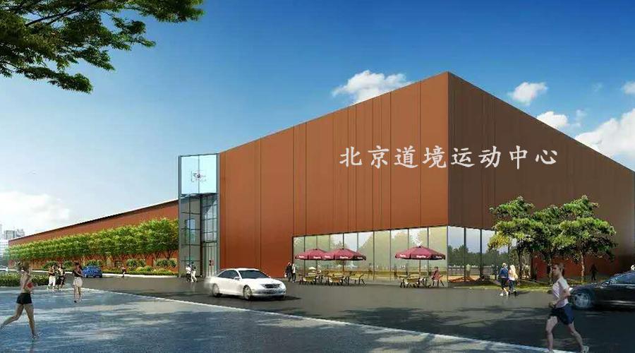 北京道境运动中心